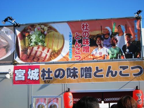 東京ラーメンショー2013二幕 (駒沢公園) 最後