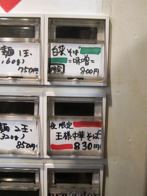 中華そば 二代目 にゃがにゃが亭 (三河島) 白菜そば=味噌=
