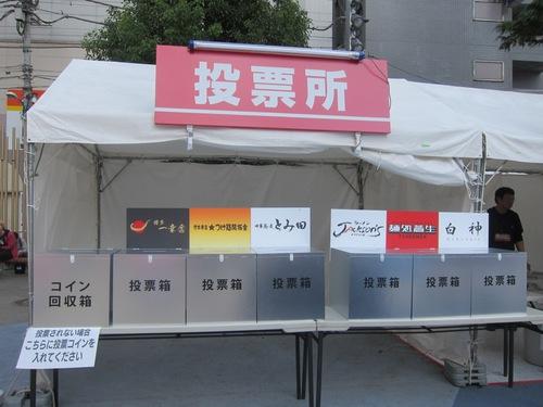 大つけ麺博2013 日本一決定戦2 (大久保公園) 第二陣コンプ