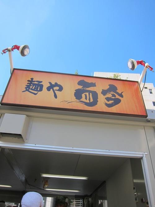 大つけ麺博2013 日本一決定戦2 (大久保公園) 第一陣コンプ