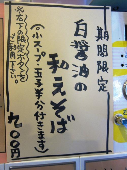 麺処 びぎ屋 (学芸大学) 白醤油の和えそば