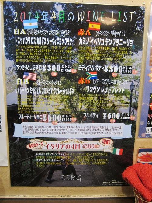BERG (新宿) ライブの後に…