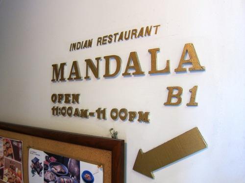 マンダラ (神保町) マトンカレー