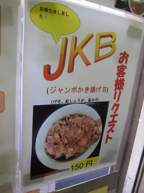 一由そば (日暮里) JKB