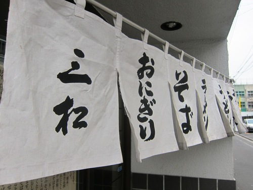 三松 (三河島) ちくそ