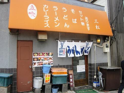 三松 (泉岳寺) メンチラ
