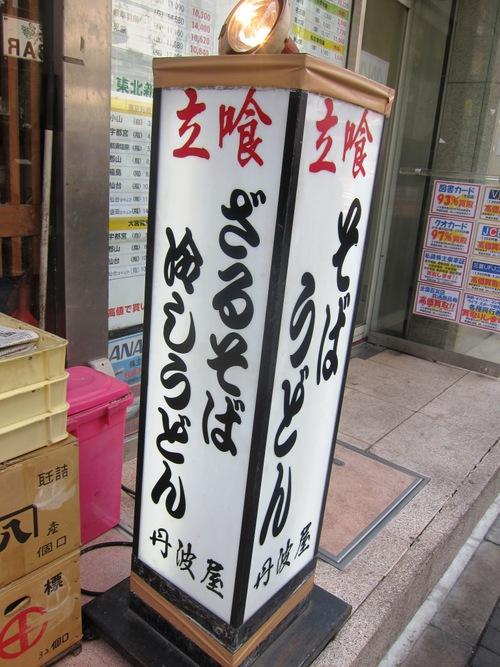 丹波屋 (新橋) かけそ