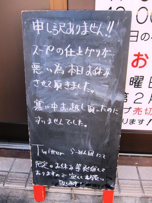 井田商店 (荏原中延) 特醤油