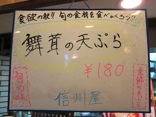 信州屋 (渋谷) えびまい
