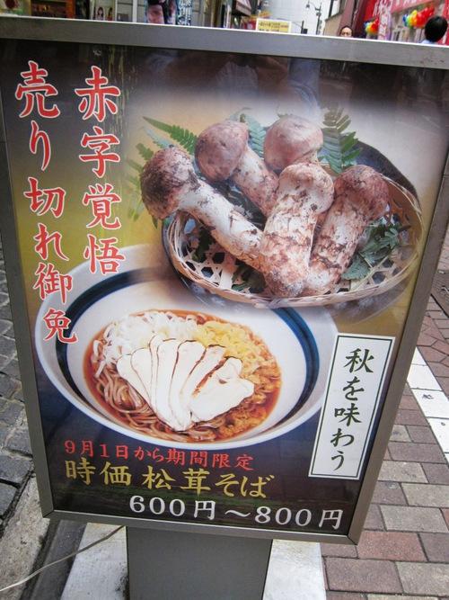 信州屋 (渋谷) まつたけ