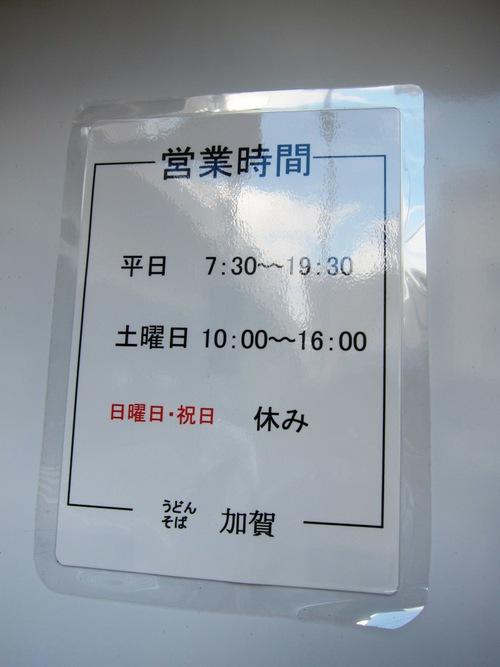 加賀 (初台) かき