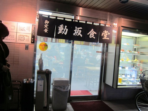 動坂食堂 (田端) 凄い店