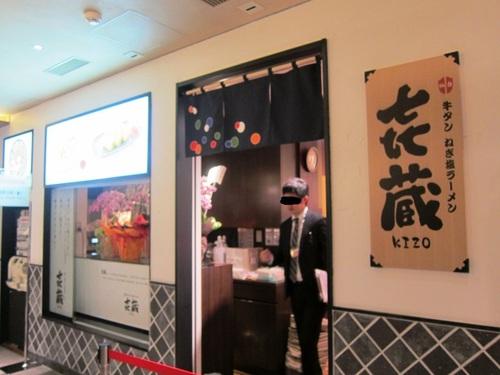㐂蔵 (東京ラーメンストリート) 仙台牛タンねぎ塩ラーメン