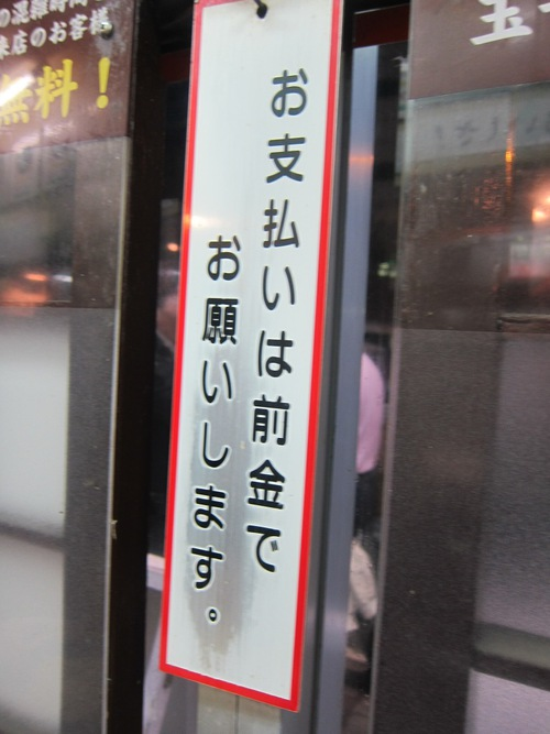 君塚 (池袋) ちくわ
