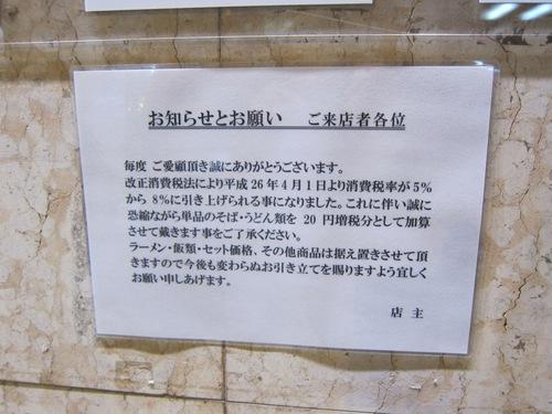君塚 (池袋) ごぼそ