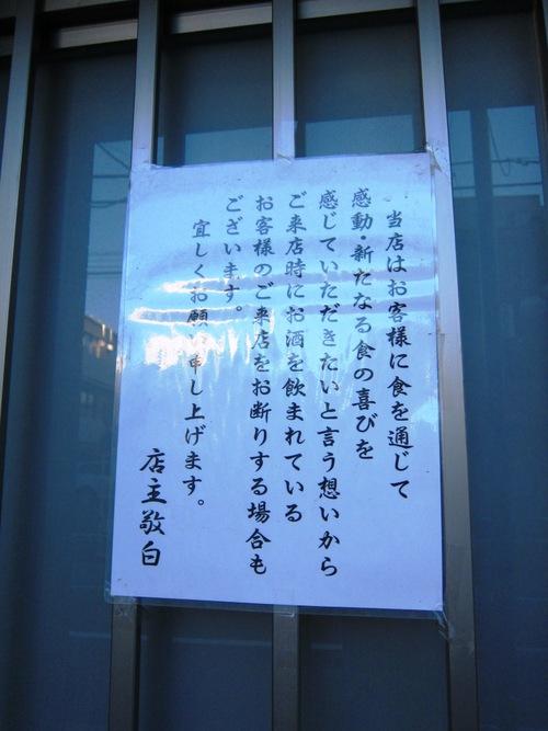 埼玉屋 (東十条) 聖地巡礼もつ焼き編