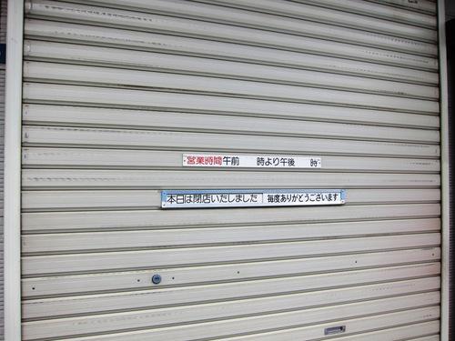 大年 (鹿島田) ちくわ