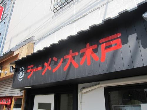ラーメン大木戸 (梅屋敷) ラーメン