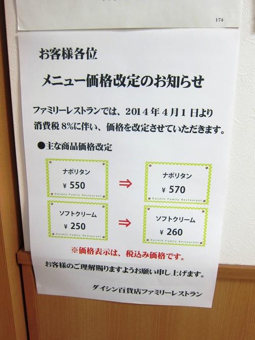 ダイシン百貨店 ファミリーレストラン (大森) 大森ナポ