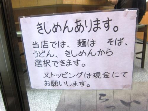 大橋や (西新宿) ちくわ