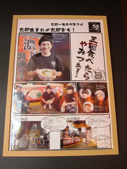 天天有 大井町店 (大井町) 鶏白湯