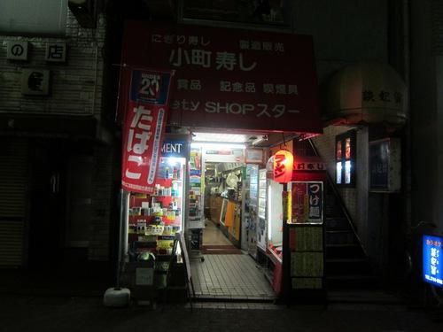 小町寿司 (大森町) ・・・(*д* )