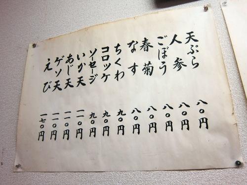 山田屋 (三ノ輪) ゲソちそ