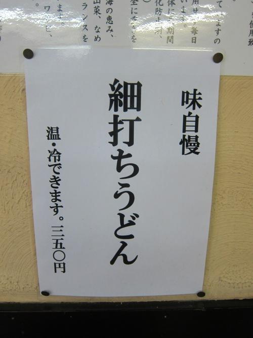峠そば (虎ノ門) ちくまい