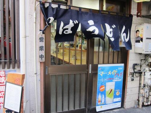 彩彩 (大井町) たぬ