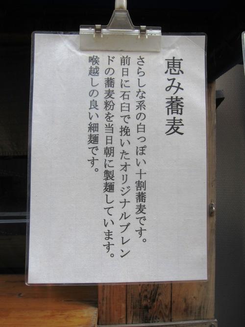 京橋 恵み屋 (京橋) 田舎蕎麦