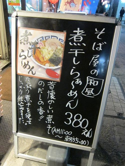そば新 (京急蒲田) 煮干ラ