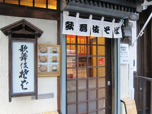 歌舞伎そば (東銀座) もりかき