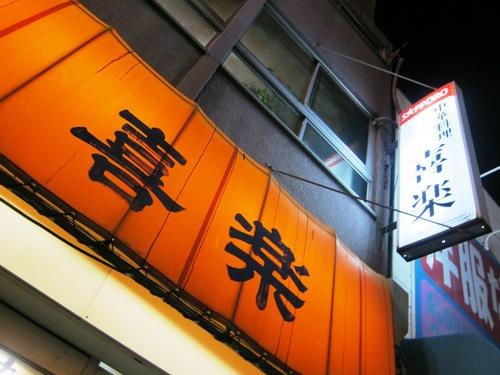中華料理 喜楽 (大森) 焼3
