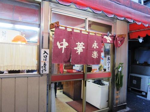 永楽 (大井町) タンチャン