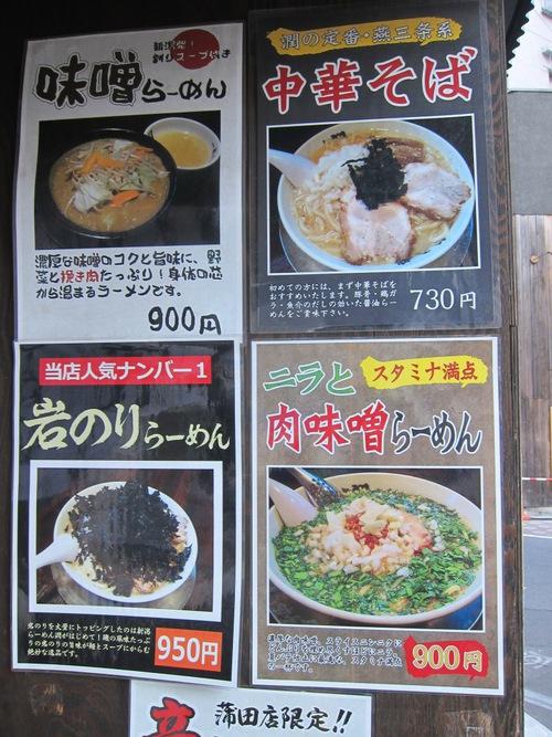 一麺入魂 らーめん潤 (蒲田) ニラと肉味噌のらーめん