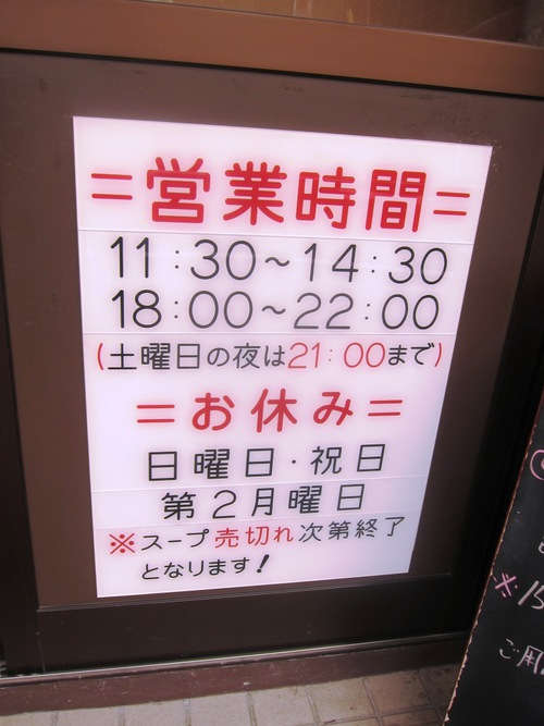 らーめん田 DEN (西大井) 中華そば(塩)