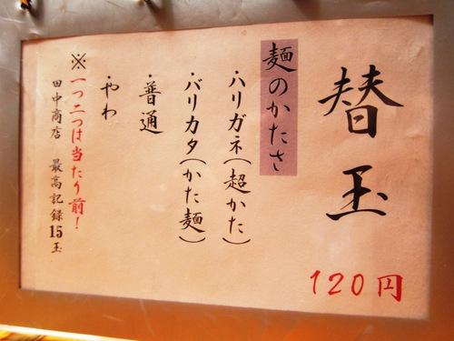 田中商店 (六町) らーめん