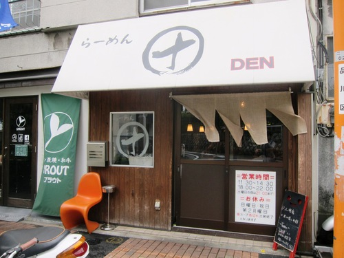 らーめん田 DEN (西大井) 工場鳥辛め