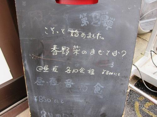 らーめん田 DEN (西大井) 春野菜のまぜそば?