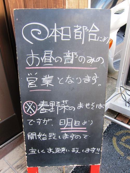 らーめん田 DEN (西大井) 工場鳥