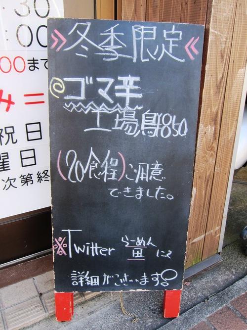 らーめん田 DEN (西大井) ゴマ辛工場鳥