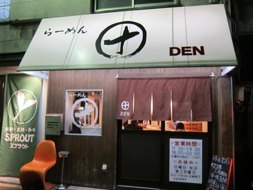 らーめん田 DEN (西大井) 中華そば塩