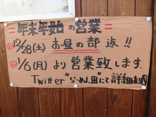 らーめん田 DEN (西大井) 鶏塩