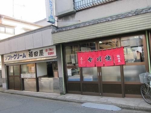福田屋 (梅屋敷) 今川焼