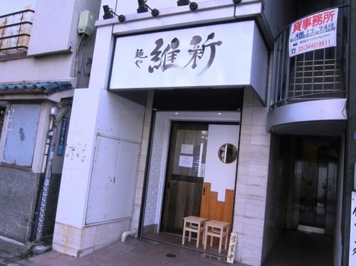 麺や 維新 (目黒) 柚子塩らぁ麺