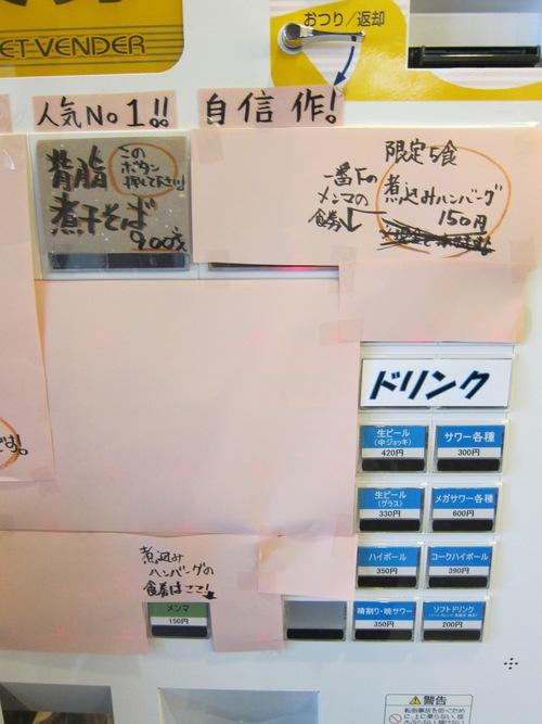 ラーメン暁(^^) (蒲田) 背脂煮干そば