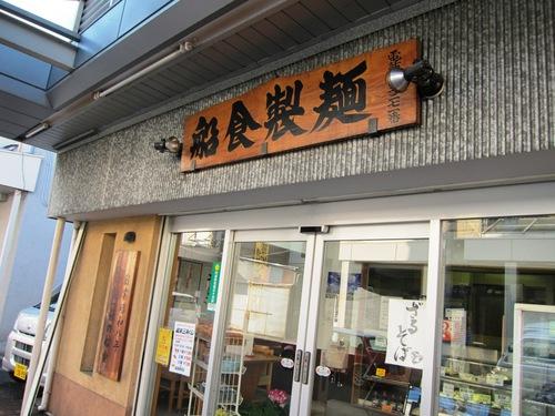 めん処 船食 (京急田浦) たぬ