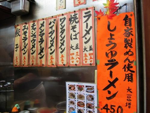 若月 (新宿) 焼きそば・しょうゆラーメン