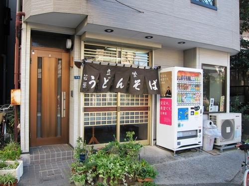 若葉 (矢向) 納豆