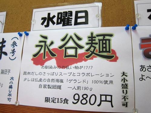 らぁめん 葉月 (雪が谷大塚) 永谷麺